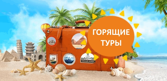 goryashie-turi-five-travel (3)